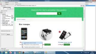 Настройка парсера интернет магазина за 1 минуту в Datacol7