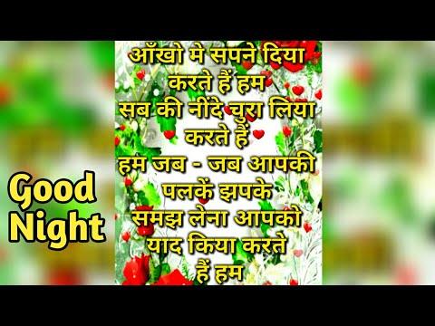 Ankho Main Sapne Diya Karte Hai Hum...   Good Night Shayari   Good Night Video