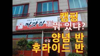 솔로캠핑/ 고성/ 아야진해변/ 초간단 코트텐트/ 혼술과…