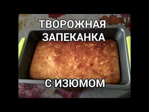 Творожная запеканка - рецепты