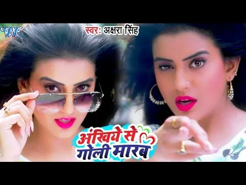 """Akshara Singh का NEW सुपरहिट #VIDEO SONG - Ankhiye Se Goli Marab - Superhit Bhojpuri Songs 2018"""