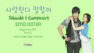 SOYOU (SISTAR) - 사랑한다 말할까 (Should I Confess?) (Playful Kiss OST Part 3) [HAN/ROM/ENG Lyrics]