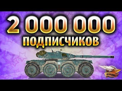 2 000 000 подписчиков на канале - Веселимся и радуемся