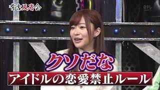 指原莉乃、アイドルの恋愛禁止ルールに言及「改めてクソだなと思う」 魔界ノボス 検索動画 2