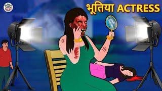 भूतिया Actress   Bhootiya Kahaniya   Horror Stories   Hindi Kahaniya   Hindi Stories   Koo Koo TV