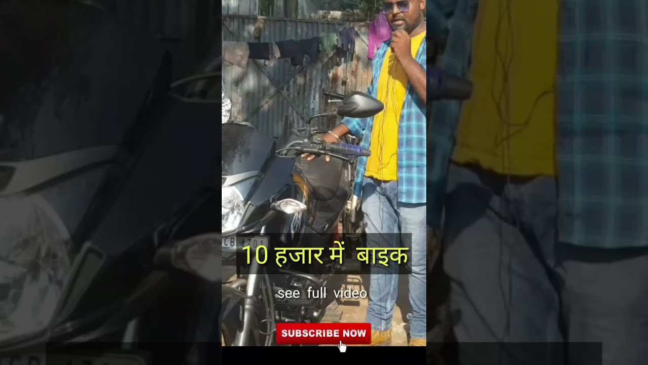 Download ₹10000 में बाइक घर ले जाए 🔥 second hand bike dhanbad, jhariya jharkhand , Ranchi,delhi,sports bike