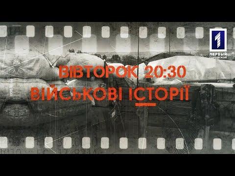 Первый Городской. Кривой Рог: Військові історії: Сокіл (АНОНС)