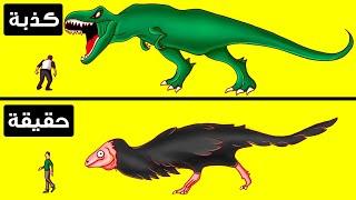 لا تبدو الديناصورات كما نراها في الأفلام + 30 خرافة نعتقد أنها حقيقة