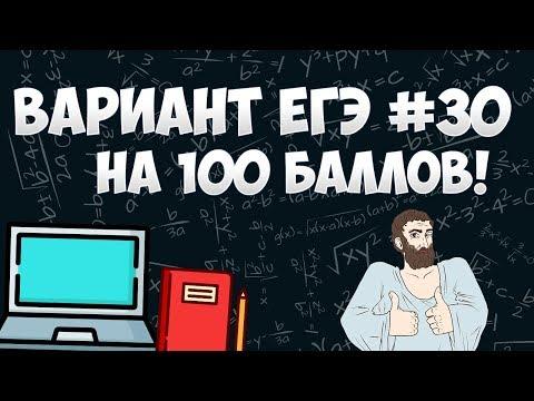 Вариант ФИПИ на 100 баллов #30 (математика ЕГЭ профиль)