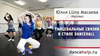 �������� ���� Танцевальные связки в стиле Dancehall. Юлия LUna Масаева, Москва. Елена Fraules Яткина, Новосибирск ������