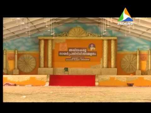 NSS, Kottayam, News@9, 01.01.2015, Jaihind TV