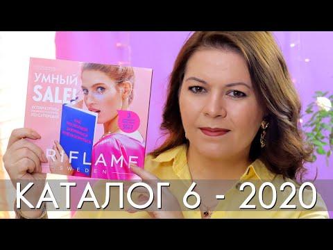 КАТАЛОГ 6 2020 ОРИФЛЭЙМ #ЛИСТАЕМ ВМЕСТЕ Ольга Полякова