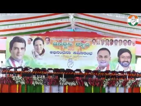 LIVE : Congress President Rahul Gandhi addresses Public Rally in Bidar, Karnataka