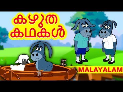 Malayalam Story for Children - Kaluta Kathakaḷ   കഴുത കഥകൾ   Stories for Kids   Moral Stories