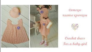 Детское платье крючком/How to crochet an EASY lace baby dress