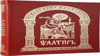 Псалтирь святого пророка и царя Давида с переводом на русский язык  - кафисма шестая (псалмы 37-45).