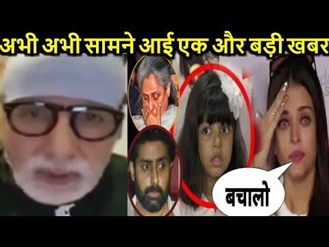 Amitabh Bachchan Cries after Aishwarya Leave The HospitalKaynak: YouTube · Süre: 1 dakika24 saniye