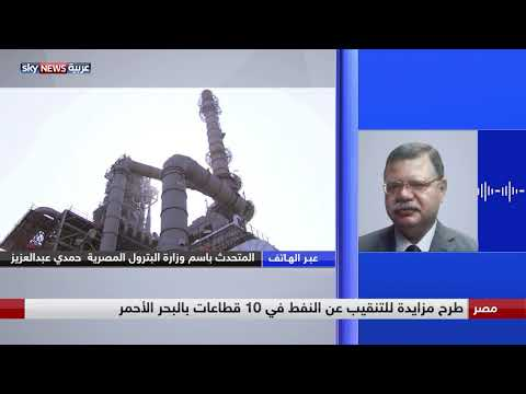 وزارة البترول المصرية: مناطق التنقيب في البحر الأحمر قد تشهد استكشافات كبرى