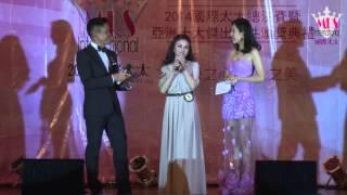 2014國際太太總決賽暨亞洲十大傑出女性頒獎典禮