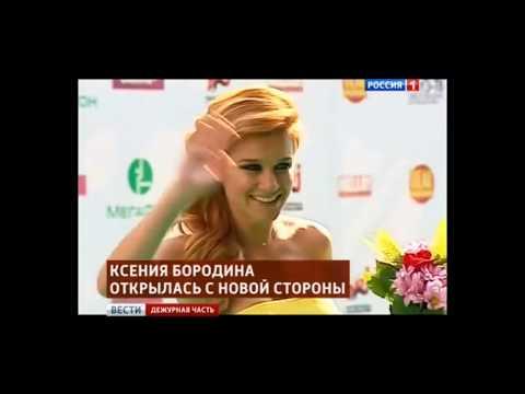 Голая Ксения Бородина, интимные фото стали опубликованы.