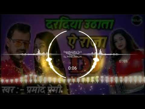 No Voice Daradiya Utha Ta A Raja  Pramod Premi  Dj_vishal_babu_hi-tech_akhtiyapur_ayodhya
