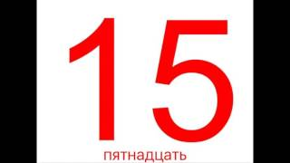 16 Карточки Домана на русском языке: Числа