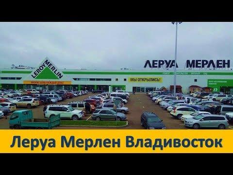 ЛЕРУА МЕРЛЕН ВЛАДИВОСТОК / Leroy Merlin Vladivostok