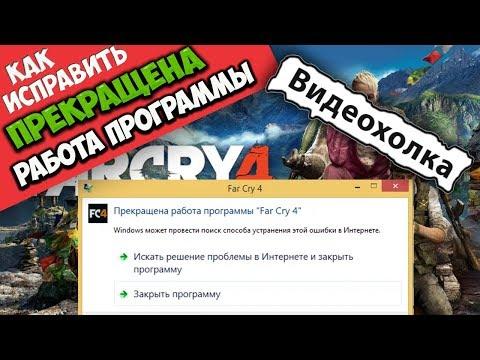 Как исправить - Прекращена работа программы Far Cry 4
