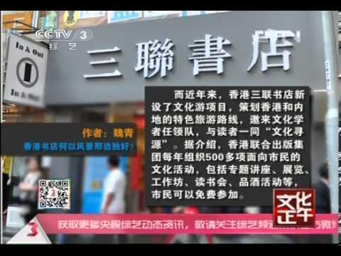 20140224 文化正午 香港书店何以风景那边独好? 20130708