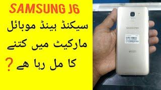 samaung galaxy J6 used mobile price in pakistan