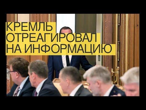 Кремль отреагировал наинформацию оплане Медведева пореформе власти