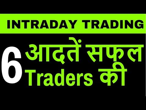 6 habits of successful Traders - आदतें  सफल Traders की