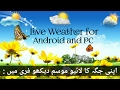 YoWindow Weather for Android and PC,Real Location Live Weather in Urdu/Hindi