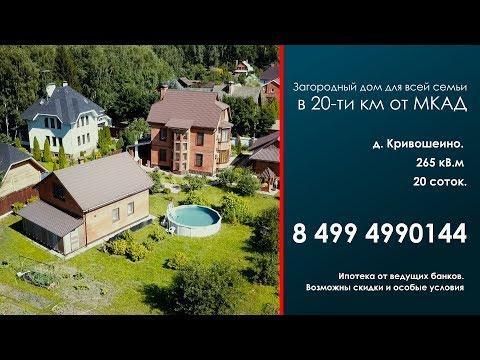 Дом по Киевскому шоссе в 20 км от МКАД
