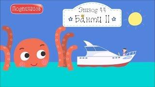 Банти 2 и гигантский осьминог в тропическом раю Бен и Холли  все новые серии подряд смотреть на русс
