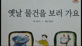 #옛날물건#우리문화#전통#책놀이터#korean lang…