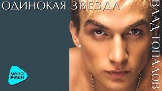 Влад Топалов - Одинокая звезда (Альбом 2006)