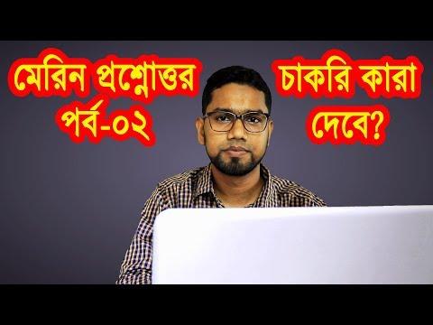 মেরিন প্রশ্নোত্তরঃ (পর্ব-০2) / 5 Q and A about Marine profession and Bangladesh Marine Academy