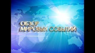 Обзор мировых событий (с 15 по 19 октября) (новости)