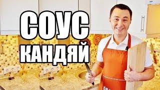 Кандяй (соус). Традиционный рецепт от канала Ёбосеё