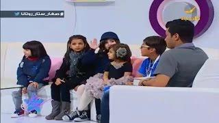 صغار ستار مع فهد السعير الحلقه رقم 9