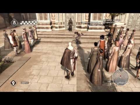 Assassin's Creed Unity Глюки и Смешные моменты #1