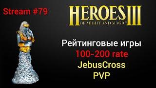 Герои 3. Рейтинговые игры онлайн-лобби на шаблоне JebusCross. HotA Стрим #79 Учимся играть с нуля H3