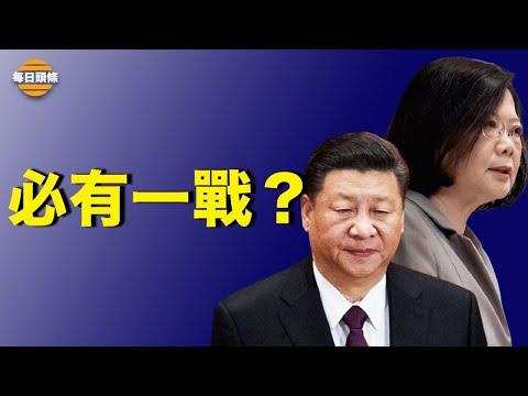 真要打仗?中共无视美国警告,台湾双十节 习近平再提统一 【希望之声TV-每日头条-2021/10/09】
