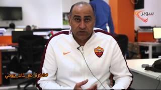 الكرة مع خالد بيومي - أسباب خسارة برشلونة من ملقا