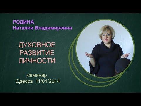 Духовное развитие личности.  Одесса 11 01 2014