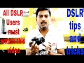 How to take care of DSLR !! DSLR tips and tricks !!!