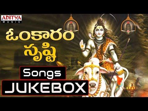 Omkaram Srusthi Full Song || Shivaratri Special Songs || DSP