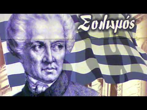 ENGL 2333 Dionysios Solomos