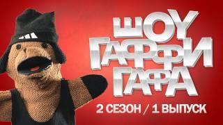 Шоу Гаффи Гафа / 2 сезон / 1 выпуск